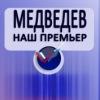 Медведев - наш Премьер!
