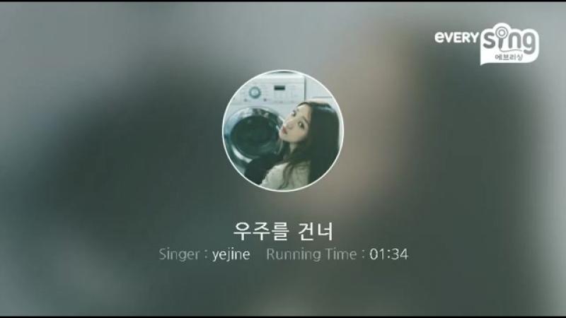 [everysing] Park Yejin - Across the universe (Yerin Baek Cover)