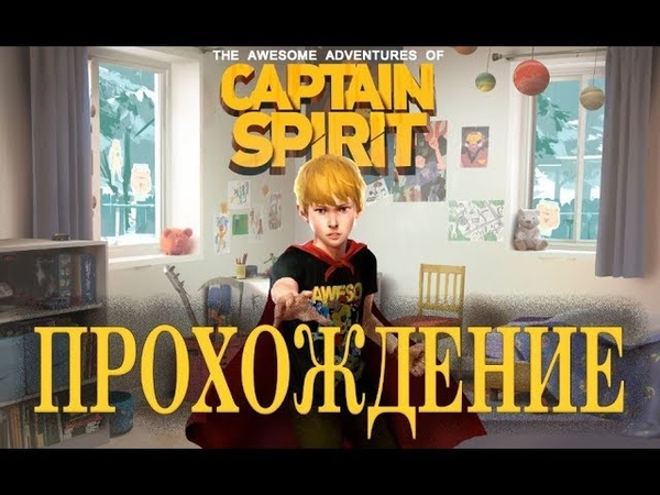 2 ПРОХОЖДЕНИЯ 100% The Awesome Adventures of Captain Spirit С ПОБЕДОЙ В ЧМ 1 8