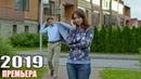 РОМАНТИЧНАЯ новинка! ОСКОЛКИ СЧАСТЬЯ Русские мелодрамы, фильмы HD 1080
