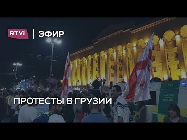 Стихийный митинг в Грузии фрагмент «Большого ньюзтока»