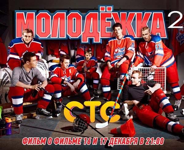 Молодежка 2 сезон updated the community photo