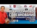 Мемориал Б Н Грекова по боксу среди юношей 2005 06 гг Финалы