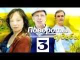 Повороты судьбы 3 серия (26.03.2013) Сериал