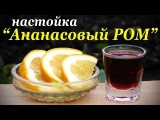 Рецепт настойки, Ананасовый Ром, от Александра Панфилова