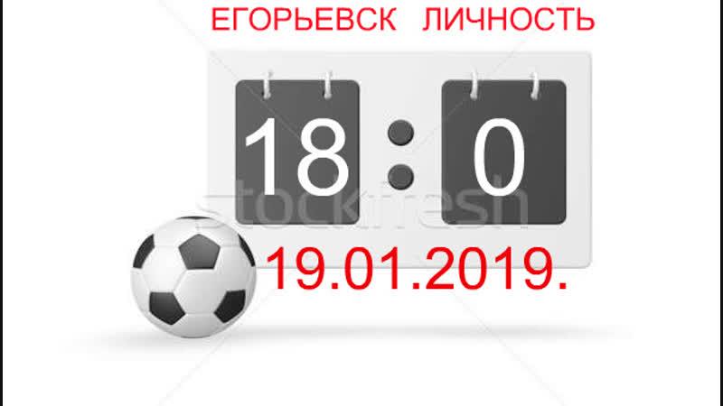 Чемпионат России футзал Егорьевск(18:0)Личность(Москва)