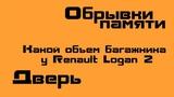 Дверь в Renault Logan 2. Тренируюсь в монтажке. Обрывки памяти.
