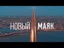 Лахта Центр поздравляет Петербург