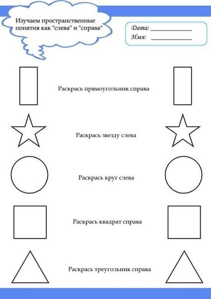 ОРИЕНТИРУЕМСЯ В ПРОСТРАНСТВЕ. НАПРАВО И НАЛЕВО. Для закрепления понятий слева, справа, направо, налево ребенок должен научиться: - Различать правую и левую руку - Раскладывать предметы правой