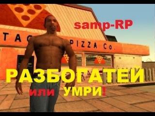 SAMP-RP # 1 Разбогатей или Умри