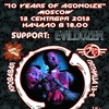 AGONOIZE - 13.09.2013 - Москва - «Rock House»