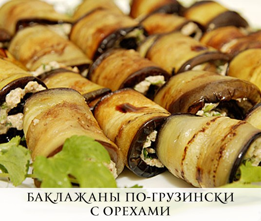 Рулетики из баклажанов по-грузински с орехом рецепт