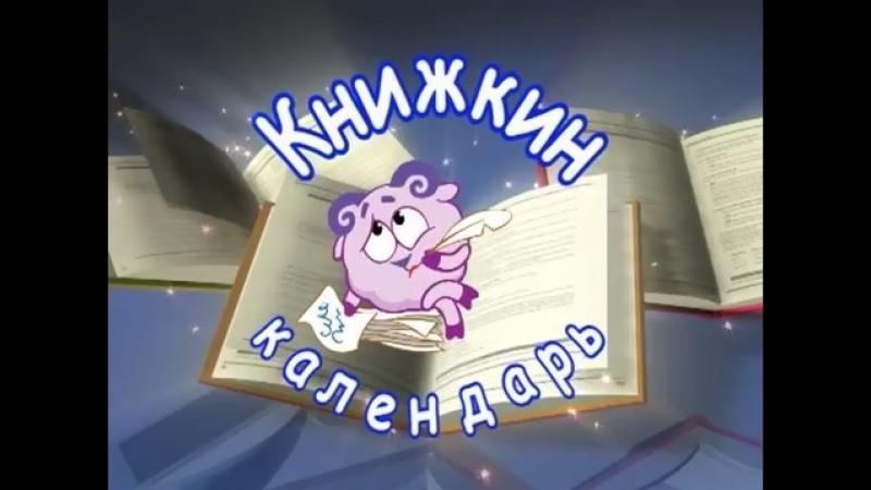Книжкин календарь. Морис Метерлинк