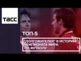 ТОП-5 'долгожителей' в истории чемпионата мира по футболу
