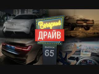 Вечерний Драйв #65 - Самая страшная семёрка BMW и другие автомобильные истории