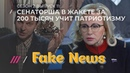 FAKE NEWS 11. Найдено самое тупое политическое ток-шоу России