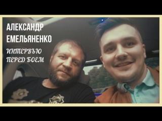 Большое интервью с Александром Емельяненко