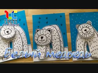 Белый медведь ☺ vk.com/luckycraft – подпишись!