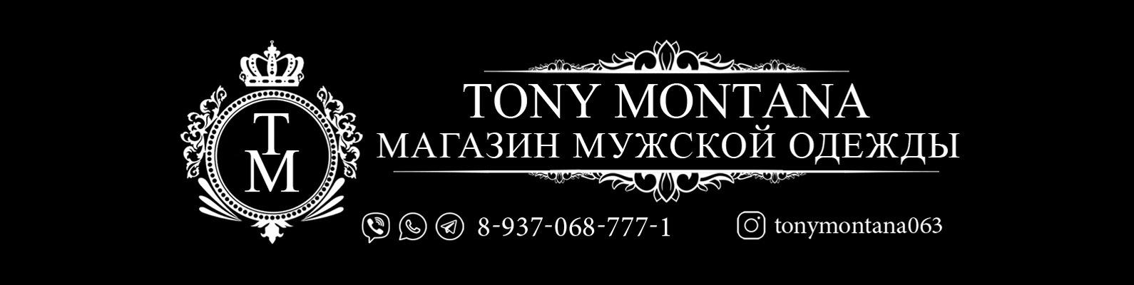 4a978cc962b Магазин мужской одежды в Самаре TONY MONTANA