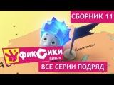 Мультик Фиксики - Все серии подряд - Сборник 11 (серии 63-68)