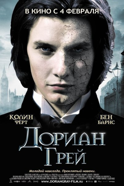 Доріан Грей (2010)