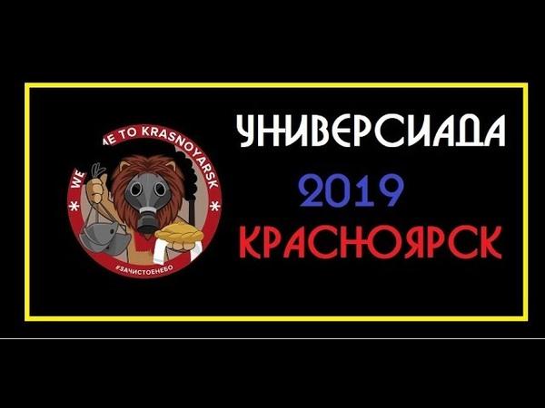 Универсиада 2019 Как обмануть весь мир Красноярск