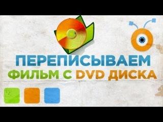 Как Переписать Фильм с DVD на компьютер