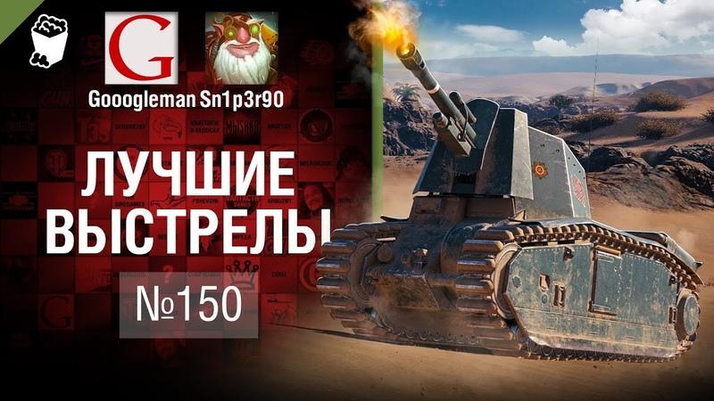 Лучшие выстрелы №150 от Gooogleman и Sn1p3r90 World of Tanks