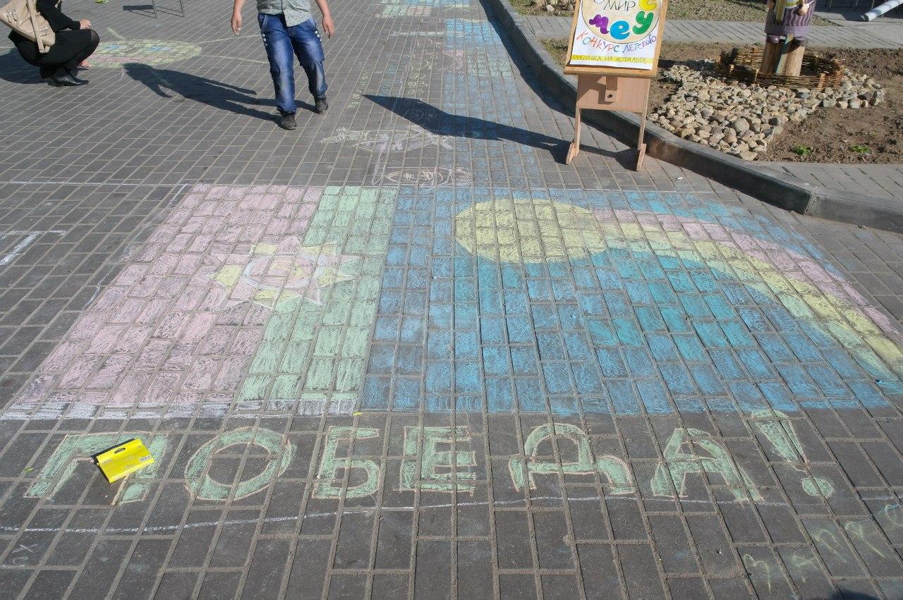 Детские рисунки на асфальте в Горках в День Победы.