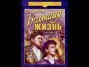 х.ф Большая жизнь (1939) 1-я серия.