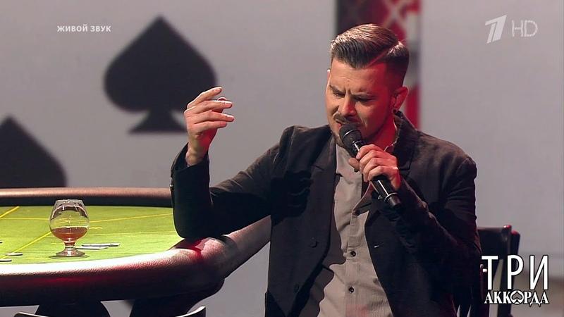 Интарс Бусулис Госпожа удача Три аккорда Четвертый сезон Фрагмент выпуска от 12 07 2019