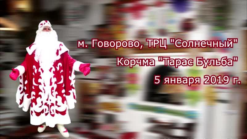 Дед Мороз корчма Тарас Бульба 5 января 2018