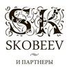 Скобеев и Партнеры