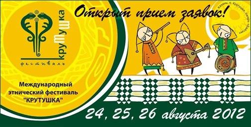 Этническая музыка 2012