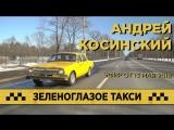 #ЗеленоглазоеТакси Андрей Косинский
