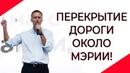 Митинг 20 Июля. Последствия для России Перекрытие Тверской - Призыв Навального.