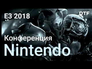 [Стрим] E3 2018. Конференция Nintendo