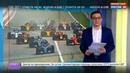 Новости на Россия 24 • Себастьян Феттель выиграл гонку на этапе Формулы-1 в Бахрейне