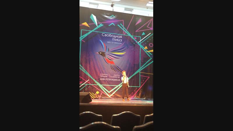 08.12.18 Конкурс Премия «Свободная птица»