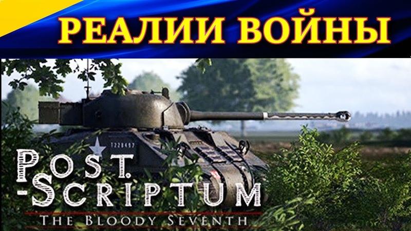 Суровые Реалии Войны в POST SCRIPTUM. Это вам не Battlefield !