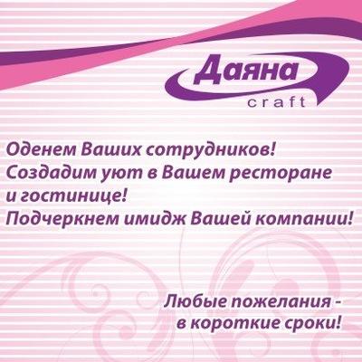 Даяна Craft, 1 января 1999, Киров, id91484298