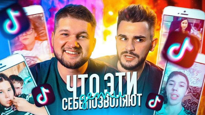 ЧТО ЭТИ ДЕТИ СЕБЕ ПОЗВОЛЯЮТ в Tik Tok 6 feat ЮЛИК