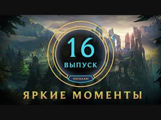 Яркие моменты League of Legends | Выпуск 16