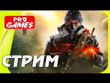 ВОЗВРАЩЕНИЕ — Tom Clancys The Division / Channel YouTube PRO GAMES