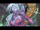 Кем была Леди Вайш до превращения в нагу Warcraft Лор QA Вирмвуд