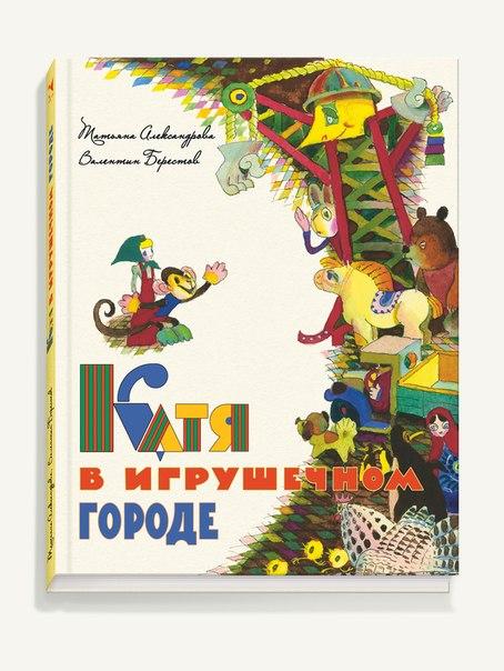 Валентин Берестов: Катя в игрушечном городе