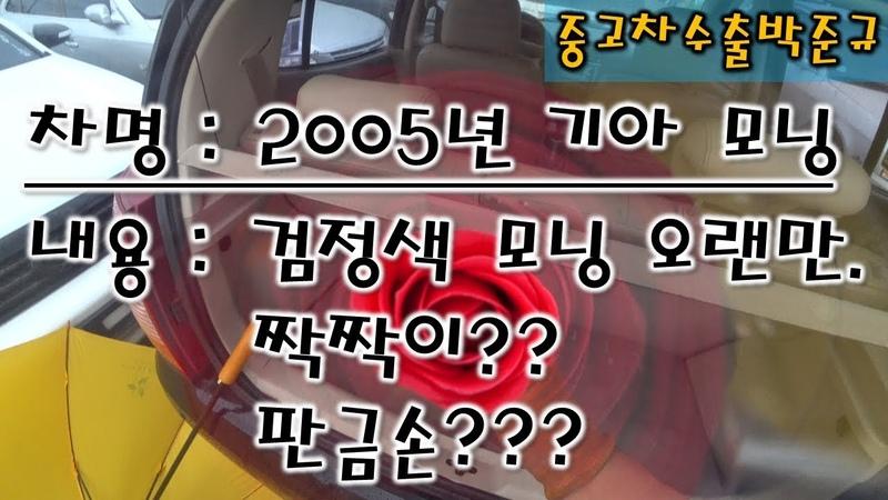 [중고차수출] 그게 다르다? 보다보니 달랐던 기아 모닝 희귀 검정차량 ( KOREAN USED CAR KIA MOTOR