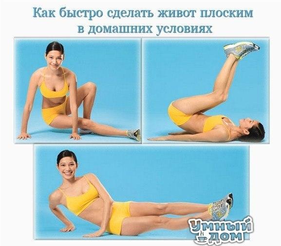 Волшебная гимнастика по утрам. Как быстро сделать живот плоским Выполняйте эти упражнения каждое утро: 1. Лягте на спину, согните ноги в коленях, руки не сцепляя за головой, локти в стороны, взгляд направлен вверх. При подъеме - вдох, опускаясь в исходное положение - выдох. 2. Лягте на спину, руки под ягодицы, невысоко поднимайте прямые ноги. На выдохе - подъем, на вдохе - возвращение в исходное положение. 3. Ноги скрещены в коленях, с образованием прямого угла, руки заведены за голову.…
