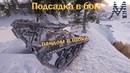 Подсадка в БОЮ Линия Маннергейма, Шикарная Позиция для настрела, [World of Tanks в ШОКЕ]