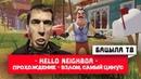 🔴 Hello Neighbor обзор игры взлом читы коды mod секреты полное прохождение